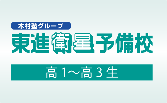 木村塾グループ 東進学衛星予備校 高1〜高3生