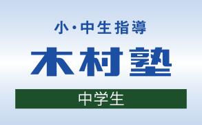 小・中生指導 木村塾 中学生