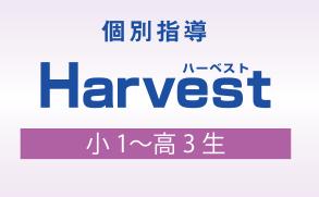 個別指導 Harvest 小1〜高3生