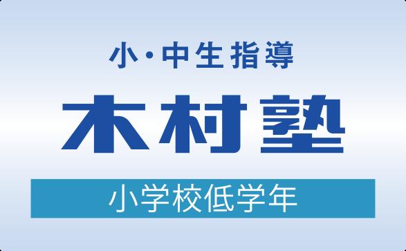 小・中生指導 木村塾 小学校低学年