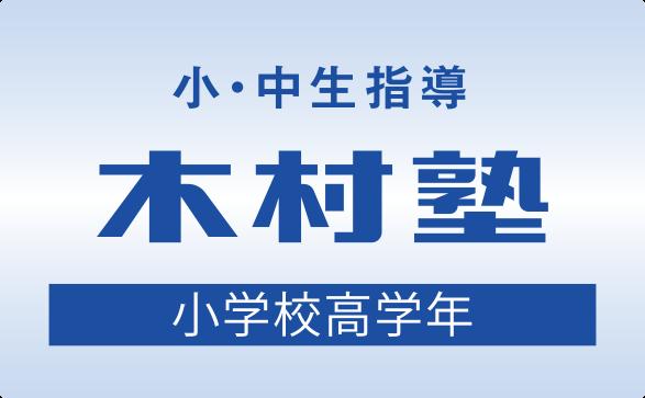 小・中生指導 木村塾 小学校高学年